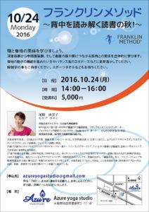 20161024_fm